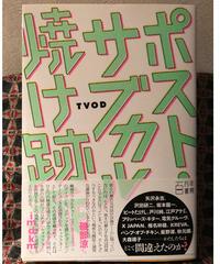 TVOD◆ポスト・サブカル焼け跡派◆