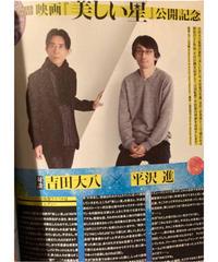 CDジャーナル2017年5月号■吉田大八×平沢進■小出祐介×津野米咲
