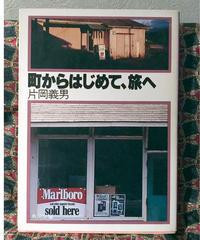 片岡義男◆町からはじめて、旅へ◆