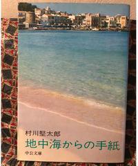 村川堅太郎■地中海からの手紙■