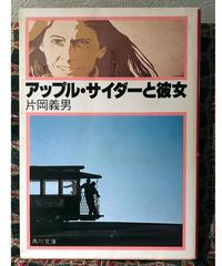 片岡義男◆アップル・サイダーと彼女◆