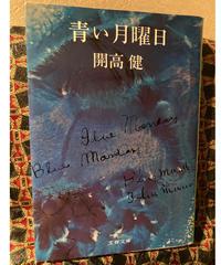 開高健■青い月曜日(文春文庫)■