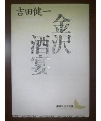 吉田健一◆金沢酒宴◆