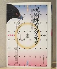 吉福伸逸監修◆呪術師カスタネダ◆