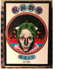 横溝正史◆仮面劇場◆