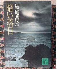 結城昌治◆暗い落日(新版)◆
