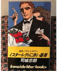 司城志朗◆ミスター・レディに赤い薔薇◆