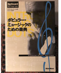 デイヴ・スチュワート■ポピュラー・ミュージックのための楽典■