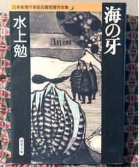 水上勉◆海の牙◆日本推理作家協会賞受賞作全集13