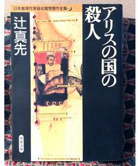 辻真先◆アリスの国の殺人◆日本推理作家協会賞受賞作全集42