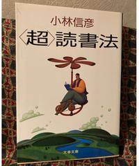 小林信彦■〈超〉読書法■
