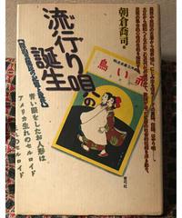 朝倉喬司◆流行り唄の誕生◆