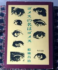 結城昌治◆ゴメスの名はゴメス(角川文庫版)◆