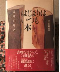 米田綱路◆はじまりはいつも本◆