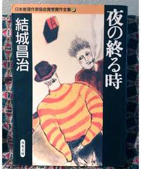 結城昌治◆夜の終る時◆日本推理作家協会賞受賞作全集17