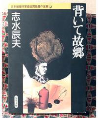 志水辰夫◆背いて故郷◆日本推理作家協会賞受賞作全集51