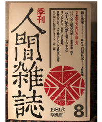 季刊 人間雑誌 8◆林竹二/上野英信/新井栄治+純子◆