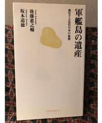 後藤惠之輔・坂本道徳■軍艦島の遺産■