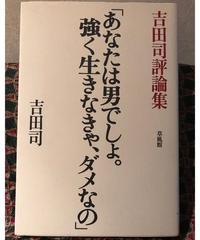 吉田司◆「あなたは男でしょ。強く生きなきゃ,だめなの。」◆