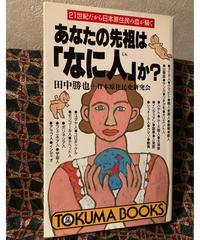 田中勝也◆あなたの先祖は「なに人」か?◆