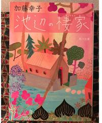 加藤幸子◆池辺の棲家◆