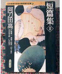 阿刀田高ほか◆短篇集Ⅱ◆日本推理作家協会賞受賞作全集31