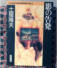 土屋隆夫◆影の告発◆日本推理作家協会賞受賞作全集16