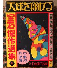 中島河太郎編◆天球を翔ける 宝石傑作選集◆