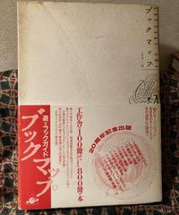 ブックマップ■工作舎20周年記念出版■