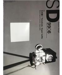 SD 1999 第417号◆特集/小川晋一 Transbody/Super traffic◆