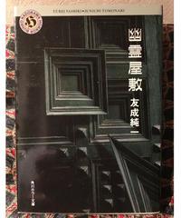 友成純一◆幽霊屋敷◆