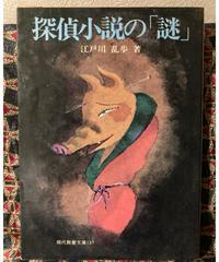 江戸川乱歩■探偵小説の「謎」(現代教養文庫)■