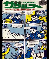 NEW パンチザウルス 1989年3月2日号