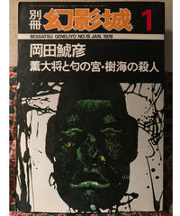 別冊幻影城◆岡田鯱彦/薫大将と匂の宮・樹海の殺人◆
