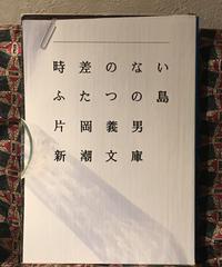 片岡義男◆時差のないふたつの島◆