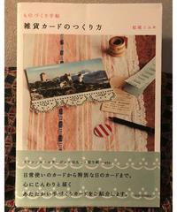 松尾ミユキ■雑貨カードのつくり方■