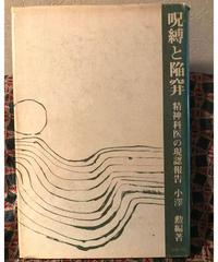 小澤勲編■呪縛と陥穽 精神科医の現認報告■