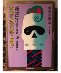 中島河太郎編◆骨まで凍る殺人事件 新青年傑作選集◆