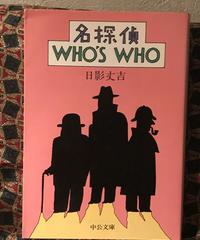 日影丈吉◆名探偵 WHO'S WHO◆