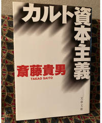 斎藤貴男■カルト資本主義■