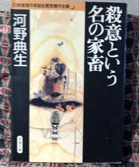 河野典生◆殺意という名の家畜◆日本推理作家協会賞受賞作全集18