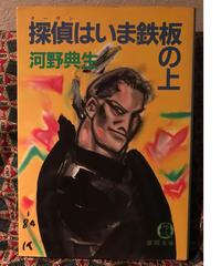 河野典生◆探偵はいま鉄板の上◆