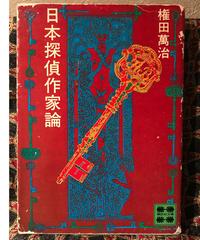 権田萬治◆日本探偵作家論◆