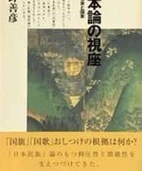網野善彦◆日本論の視座―列島の社会と国家◆