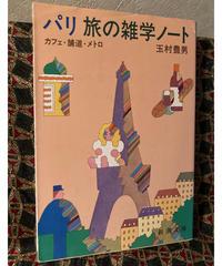 玉村豊男◆パリ 旅の雑学ノート◆