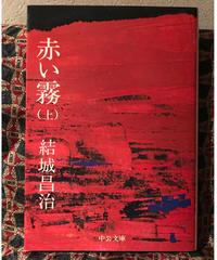 結城昌治◆赤い霧(上・下揃い)◆