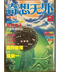奇想天外1980年2月号■新井素子「宇宙魚顚末記」■坂口尚「絡繰眼鏡」他