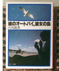 片岡義男◆彼のオートバイ、彼女の島◆