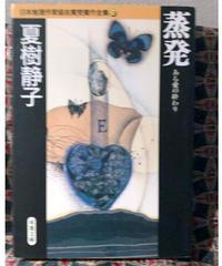 夏樹静子◆蒸発◆日本推理作家協会賞受賞作全集25