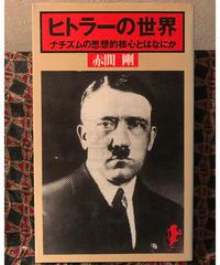 赤間剛■ヒトラーの世界■